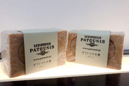 パトーニス ギリシャの石鹸